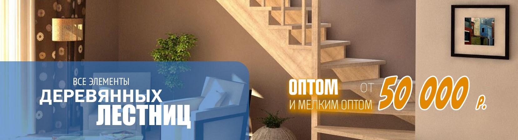 Все элементы для строительства деревянных лестниц