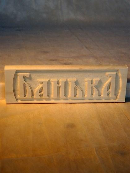 Табличка Баня, Сауна, Банька - фото 6625